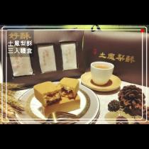 好酥-土鳳梨酥/三入禮盒  #蛋奶素#金鑽鳳梨#手工製作#酥口#酸香