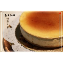 養生乳酪-伯爵人蔘(附黑糖淋醬)/6吋重乳酪蛋糕  #蛋奶素#